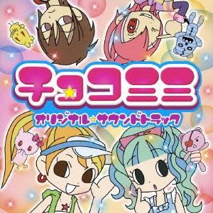 チョコミミ オリジナル★サウンドトラック
